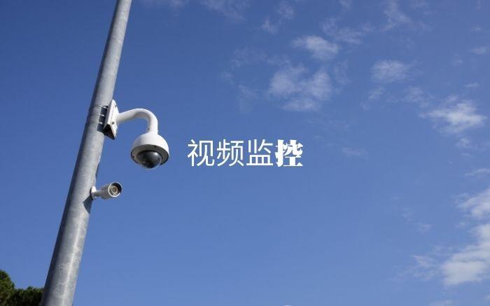 成都视频监控安装