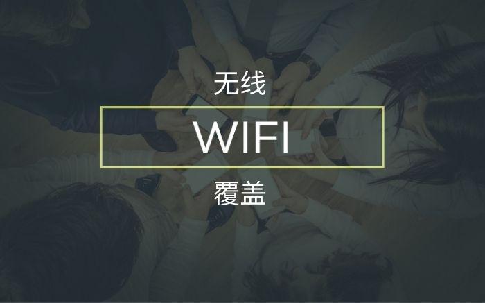 成都无线wifi覆盖